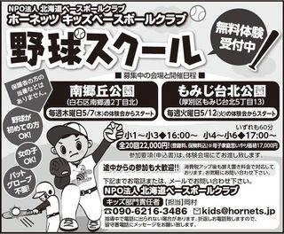 2015野球スクール 北海道おやこ新聞4月号.jpg