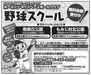 【スポーツマインド様 純広告】おやこ新聞(小学生版)2019年4月号_imgs-0001.jpg